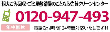 粗大ごみ回収・ゴミ屋敷清掃の佐賀クリーンセンターへのお電話でのお問い合わせは0120947493まで
