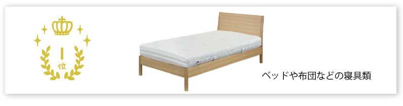 ベッド・布団などの不用品回収