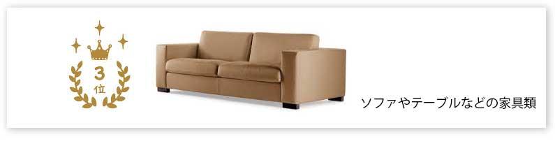 ソファやダイニングテーブルなどの家具類
