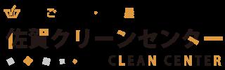 粗大ごみ回収・ゴミ屋敷片付けの佐賀クリーンセンター