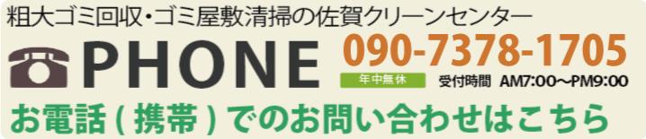 粗大ごみ回収・ゴミ屋敷清掃の佐賀クリーンセンターへのお電話(携帯)でのお問い合わせは0120947493