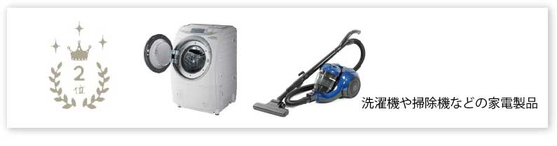 洗濯機や掃除機などの不用品回収