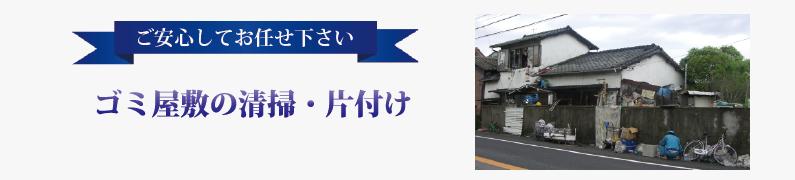 佐賀県内のゴミ屋敷の清掃、片付けならお任せください